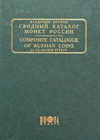 Picture of the cover of the catalogue: Vladimir Bitkin; 2003. Сводный Каталог Монет России / Часть I. 1699-1740 = Composite catalogue of Russian Coins / Volume 1. 1699-1740. Yunona-Moneta, Kiev, Ukraine.