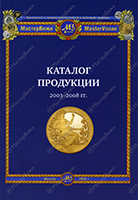Picture of the cover of the catalogue: K. M. Sekretev, E. V. Yurov; 2008. МастерВижн Каталог продукции : 2003-2008 = MasterVision Product catalog. Dukhovnaya Niva, Moscow, Russia.