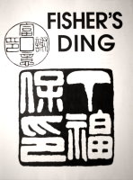 Picture of the cover of the catalogue: Fubao Ding, George Albert Fisher; 1990. Fisher's Ding. G. A. Fisher, Littleton, Colorado, USA.