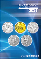 Picture of the cover of the catalogue: Japan Numismatic Dealers Association (editor); 2020. 日本貨幣カタログ = The Catalog of Japanese Currency. Self-published, Tokyo, Japan.