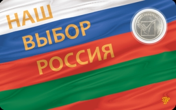 "Transnistria 1 rouble 2016 /""Transnistrian Referendum/"" UNC"