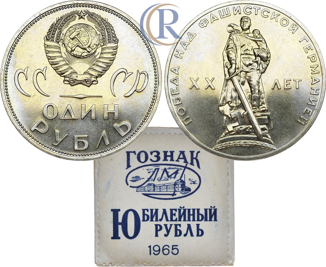 1965 Russia 1 Rouble  20th Anniversary of World War II Victory