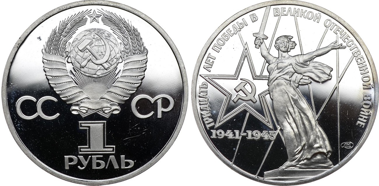 RUSSIA-USSR 1 Rouble 1975-30th Anniversary of World War II Victory