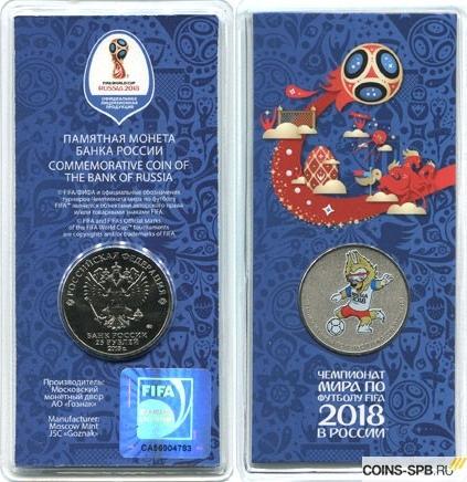Russia 2018 25 Rubles 2018 FIFA World Cup Russia mascot