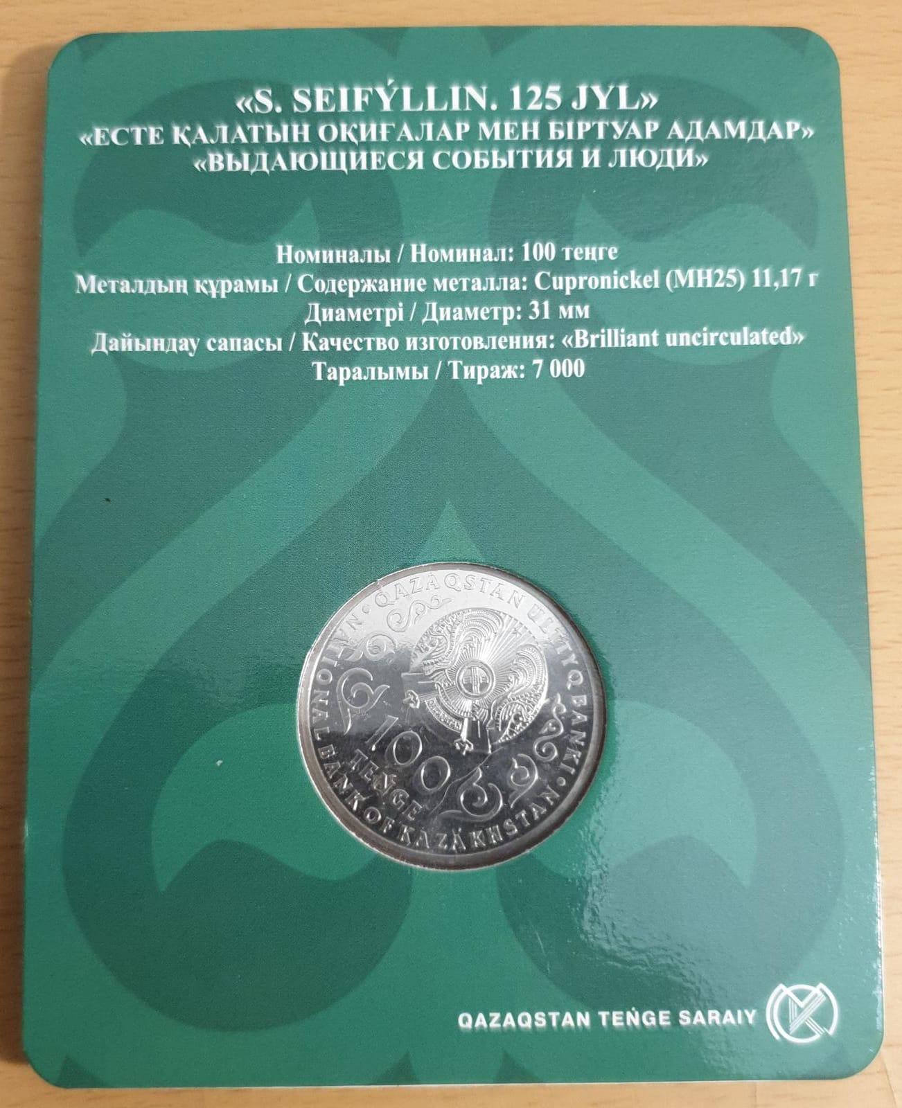 "Kazakhstan 100 tenge 2019 /""I.JANSÚGIROV,S.SEIFÝLLIN,B.MAILIN,T.RYSQULOV/"""