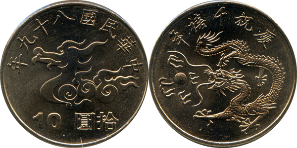 TAIWAN 10 YUAN 2000 COMMEMORATIVE KM560 UNC