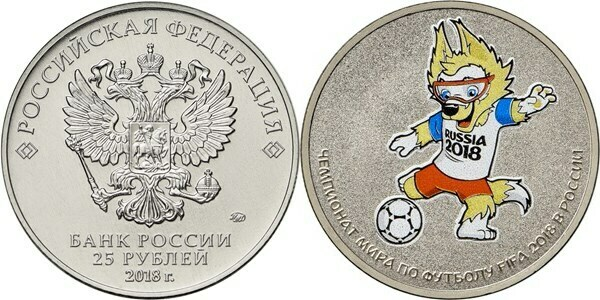 RUSSIA COLORED 25 ROUBLES UNC COIN 2018 YEAR FOOTBALL WORLD CUP ZABIVAKA WOLF