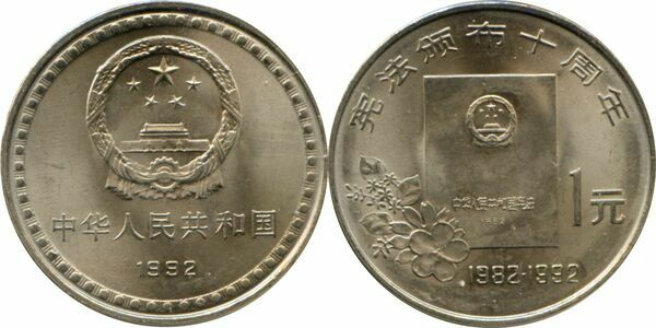 Commemorative coin-1992 China 1 Yuan-10th Anniversary of the Constitution KM#390