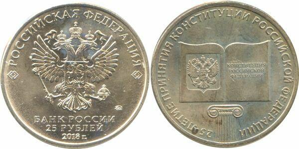 10 RUBLES UNC CONSTITUTION RUSSIA 2013