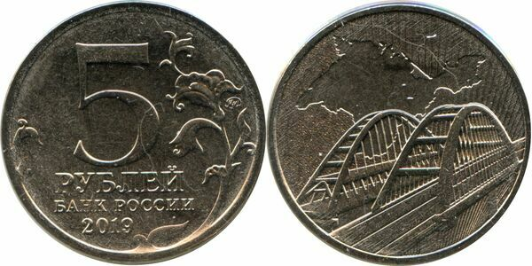 RUSSIA 5 RUBLES 2019 5TH ANNIVERSARY OF THE REUNIFICATION CRIMEA WITH RUSSIA