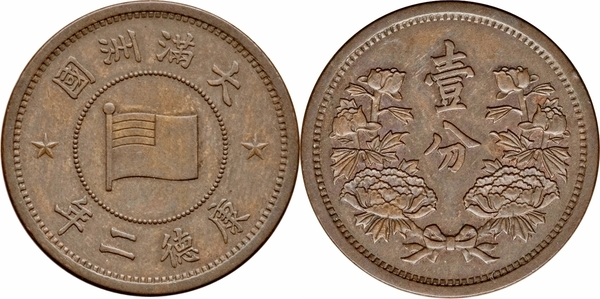 RARE Manchuria Puppet State 10 Cents Coin 1934 Datong 3rd Year