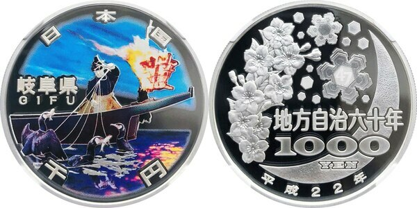 Silver Proof Coin 1000 Yen Japan Mint 2010 GIFU 47 Prefectures 9
