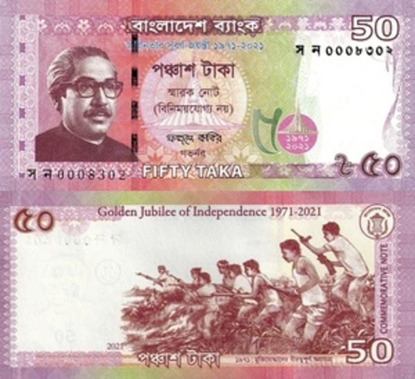 50 Taka - Bangladesh – Numista