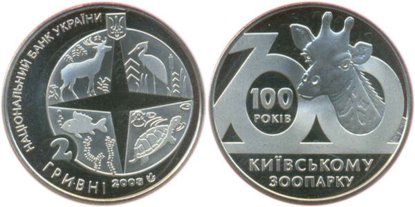 Ukraine 2008 Сoin 2 UAH Hryvnia 100 Years Kyiv Zoo MC72