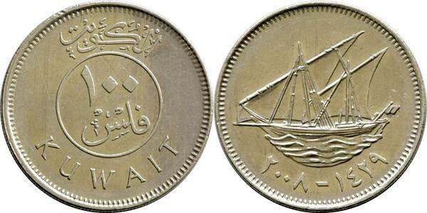 100 Fils Abdullah Iii Sabah Jaber Iv Non Magnetic Kuwait Numista