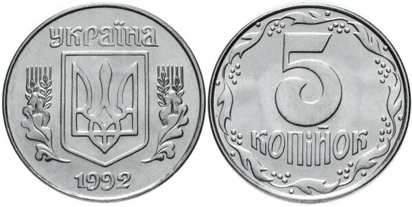 Ukraine 2013-5 Kopiyok Stainless Steel Coin National arms
