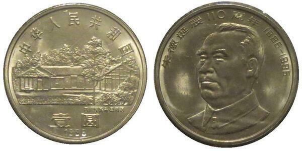 1 Yuan Zhu De People S Republic Of China Numista