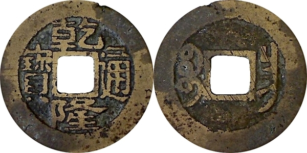 1 Cash Qianlong Boo Chang China Empire Numista