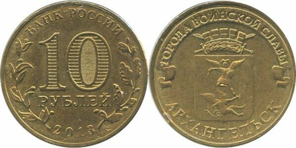 10 rubles 2015 Russia Towns of Martial Glory MOZHAYSK UNC