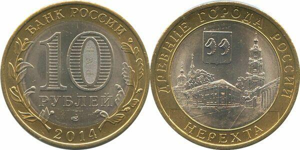 "RUSSIA 10 ROUBLES /""NEREKHTA/"" 2014 BI-METALLIC COIN UNC"