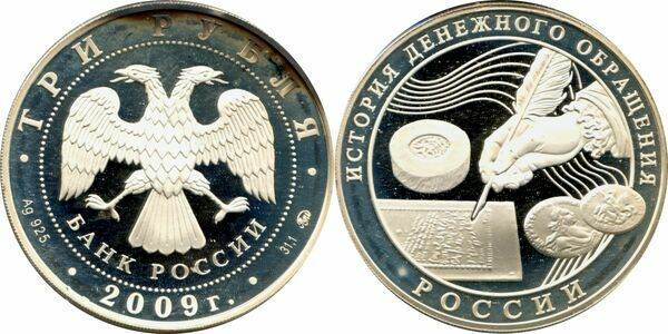 3 ROUBLES 2009 RUSSIA TALES OF THE PEOPLES OF RUSSIA SILVER PROOF