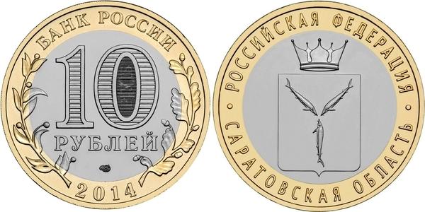 RUSSIA 10 RUBLES 2014 SERIES SARATOV REGION. RUSSIAN FEDERATION