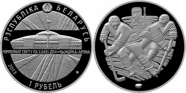BELARUS 1 ROUBLE 2013 PROOF BPS SBERBANK VERY COLLECTIBLE /& RARE COIN IN FOLDER