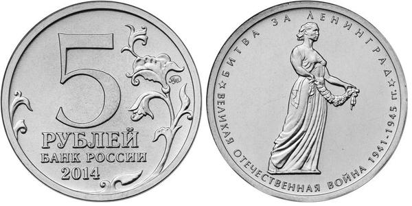 The war of 1941-1945  Battle of Leningrad russia 5 rubles 2014