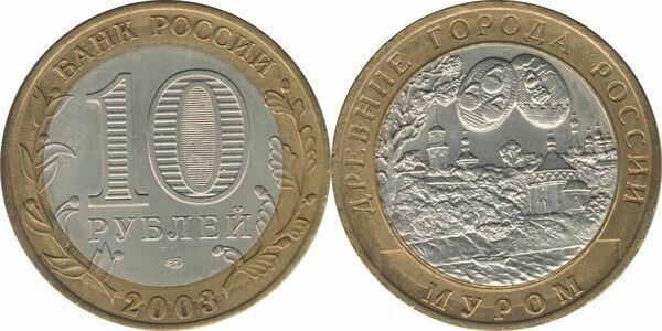 "russia 10 rubles 2003 /""Murom/"""