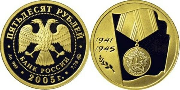 Золотые 50 рублей 2005 года. 60 лет победе 1941-1945гг. - см.