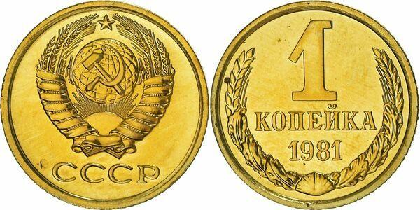 1 kopeck coin USSR CCCP 1972 Russian Soviet money