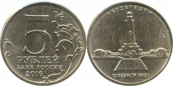 Budapest russia 5 rubles 2016 Capitals of the Liberated States