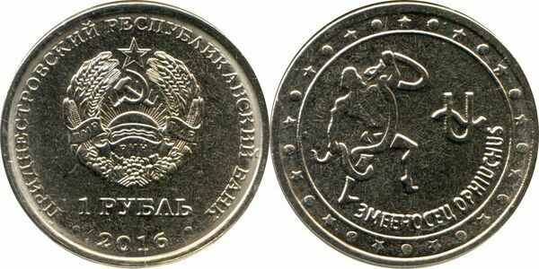 Russia Transnistria 2016 IIHF Ice Hockey World Championship Moldova 1 ruble Coin