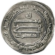 Dirham - al-Mu'tasim -  reverse