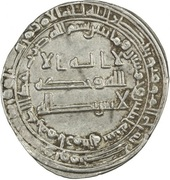 Dirham - al-Mu'tazz  -  obverse