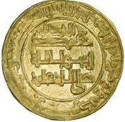 Dinar - al-Nasir  – reverse