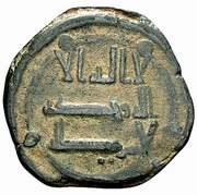 Fals - Anonymous - 750-1258 AD (Dimashq) – obverse