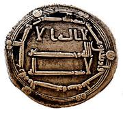 Dirham - al-Mansur (al-Muhammadiya) – obverse
