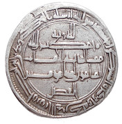 Dirham - al-Ma'mun (Samarqand) – reverse