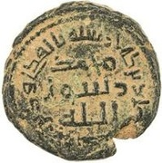 Fals - Anonymous - 750-1258 AD (Halab) -  reverse