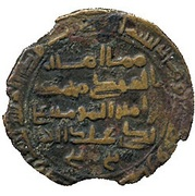 Fals - Anonymous - 750-1258 AD (Nihavand) -  reverse
