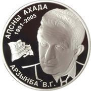 10 Apsars (V.G. Ardzynba) -  reverse
