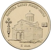1 Apsar (The Dormition Cathedral of Myku) -  reverse
