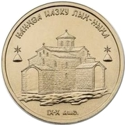 1 Apsar (The Dormition Cathedral of Lykhny) -  reverse