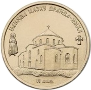 1 Apsar (The Dormition Cathedral of Dranda) -  reverse