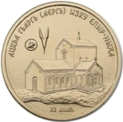 1 Apsar (The Cathedral of St. George in Elyr) – reverse