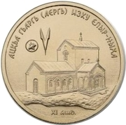 1 Apsar (The Cathedral of St. George in Elyr) -  reverse
