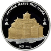 10 Apsars (The Dormition Cathedral of Lykhny; gold-plating) -  reverse