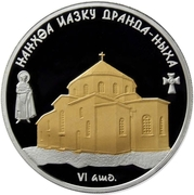 10 Apsars (The Dormition Cathedral of Dranda; gold-plating) – reverse