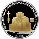 "10 Apsars (The Cathedral of St. Andrew, the ""First-called"" Apostle in Pitsunda; gold-plating) – reverse"